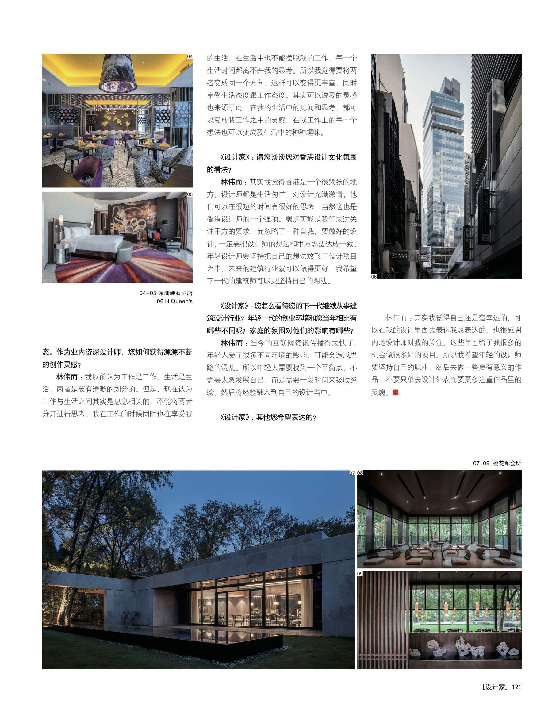 201809-《设计家》-林伟而专访-(安吉悦榕3.jpg