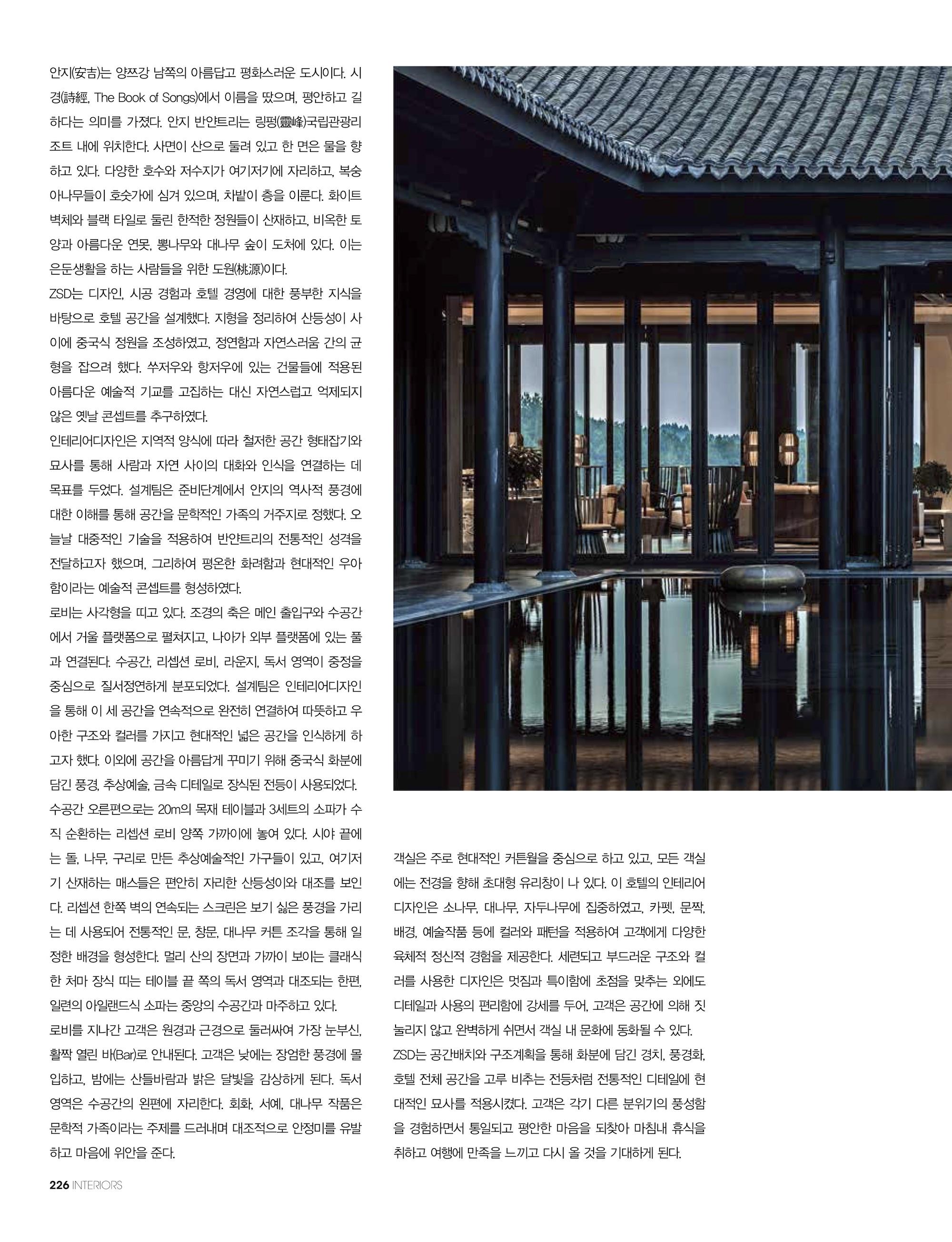 201812 韩国Interiors 安吉悦榕庄度假酒店 3.jpg