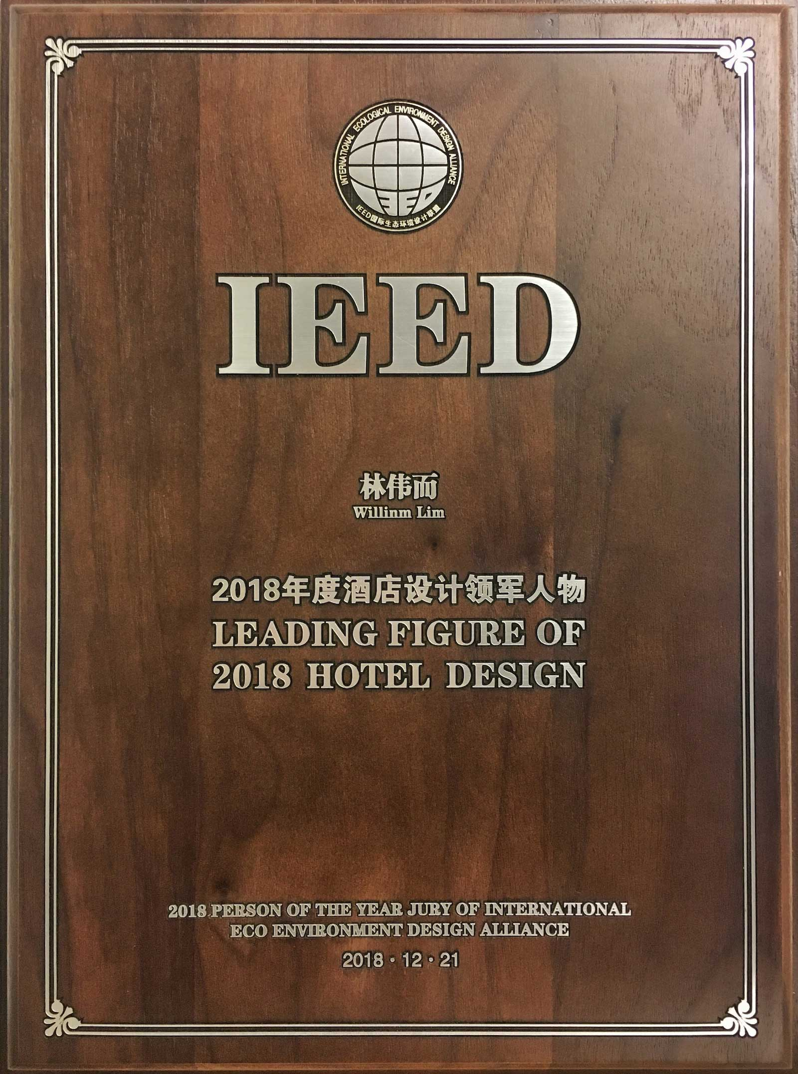 IEED Leading Figure of 2018 Hotel Design