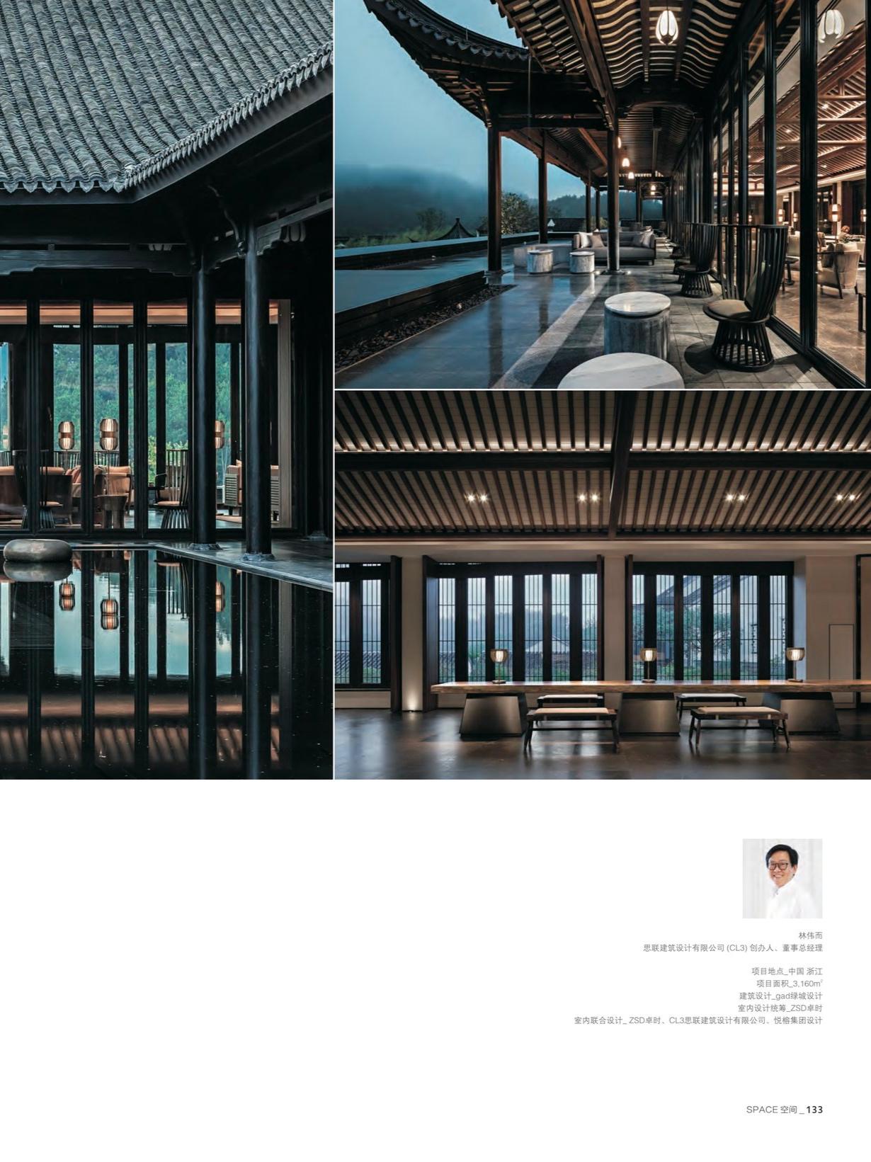 201902 现代装饰  安吉悦榕庄度假酒店1.jpg