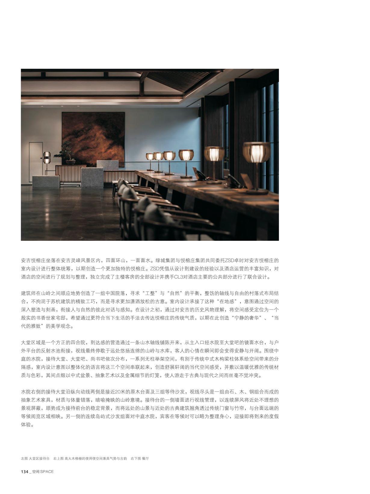201902 现代装饰  安吉悦榕庄度假酒店2.jpg