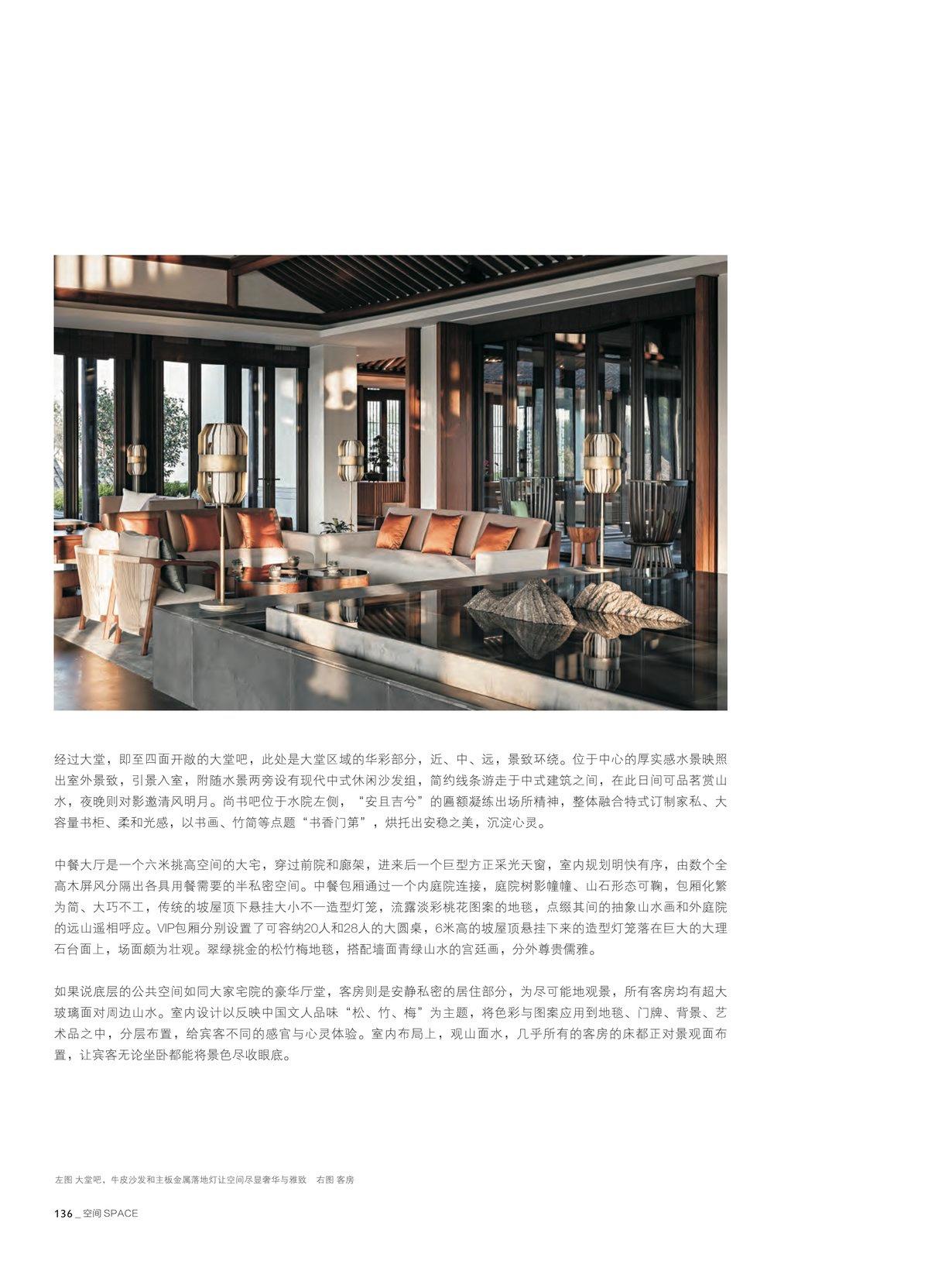 201902 现代装饰  安吉悦榕庄度假酒店3.jpg