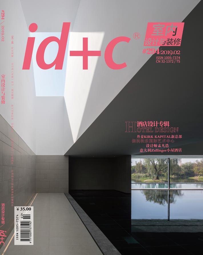 201902 ID+C 封面.jpg