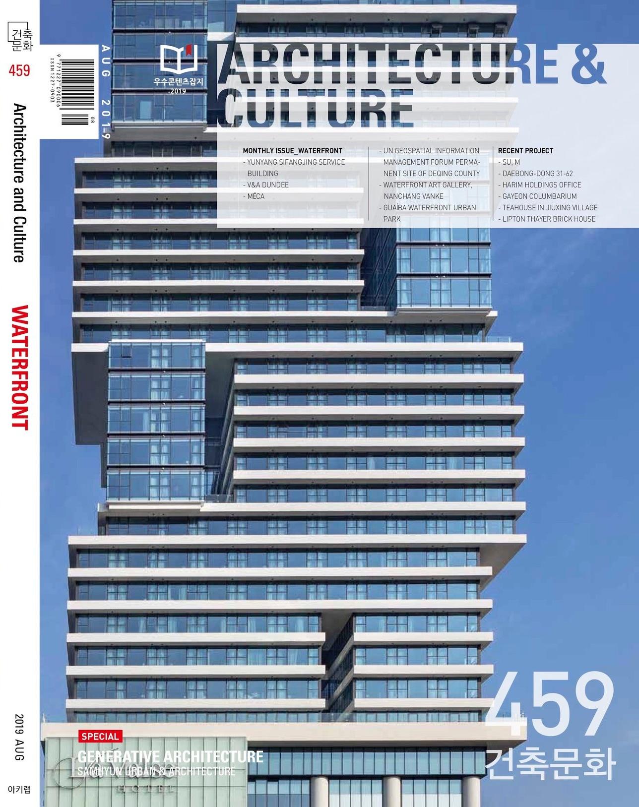 201908 韩国Architecture & Culture 封面-2-1.jpg