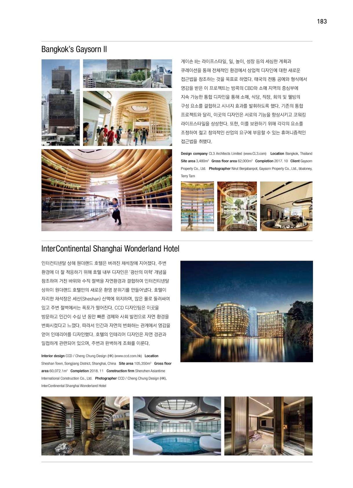 201908 韩国Architecture & Culture Gaysorn II-2-3.jpg