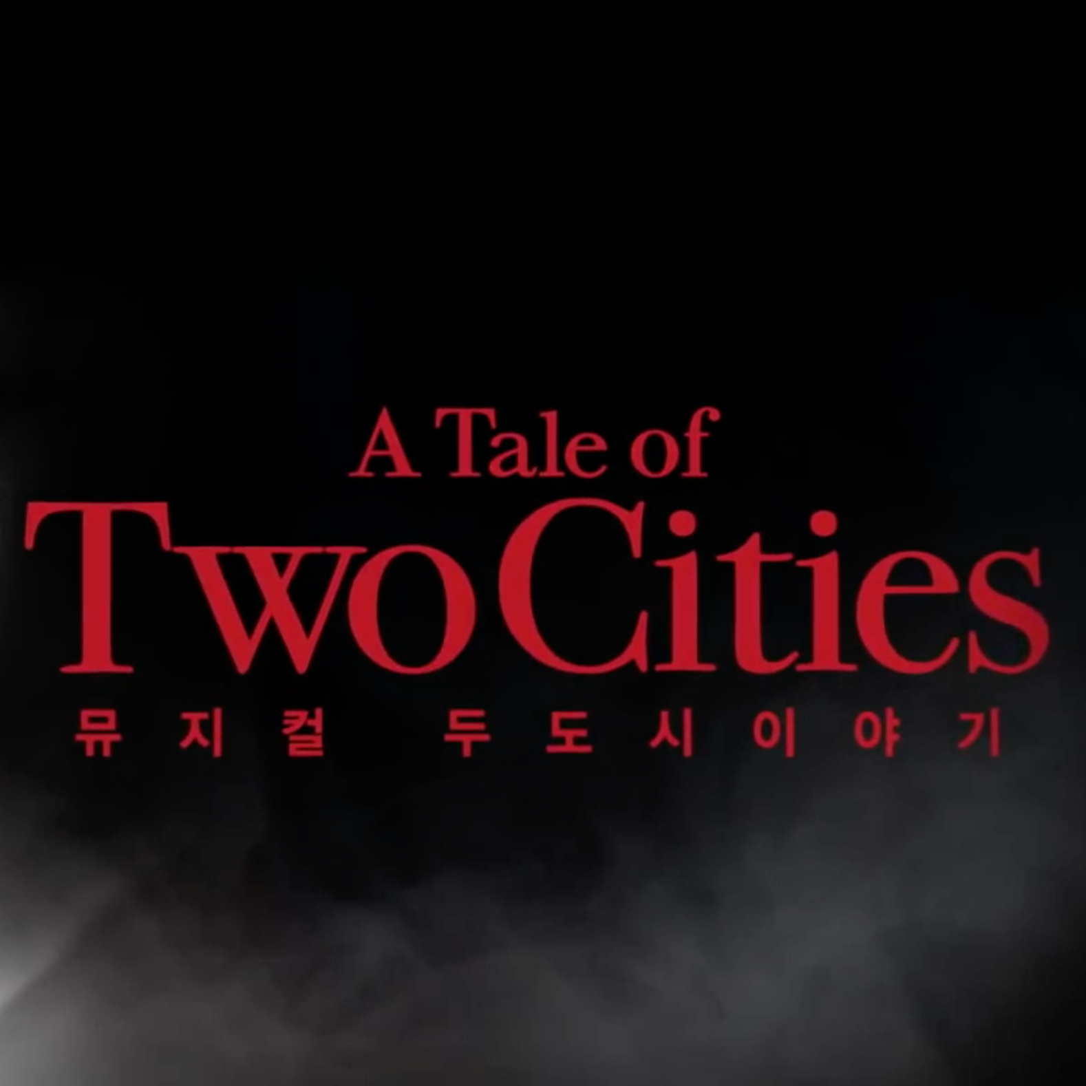 Tale of Two Cities: (Korean)