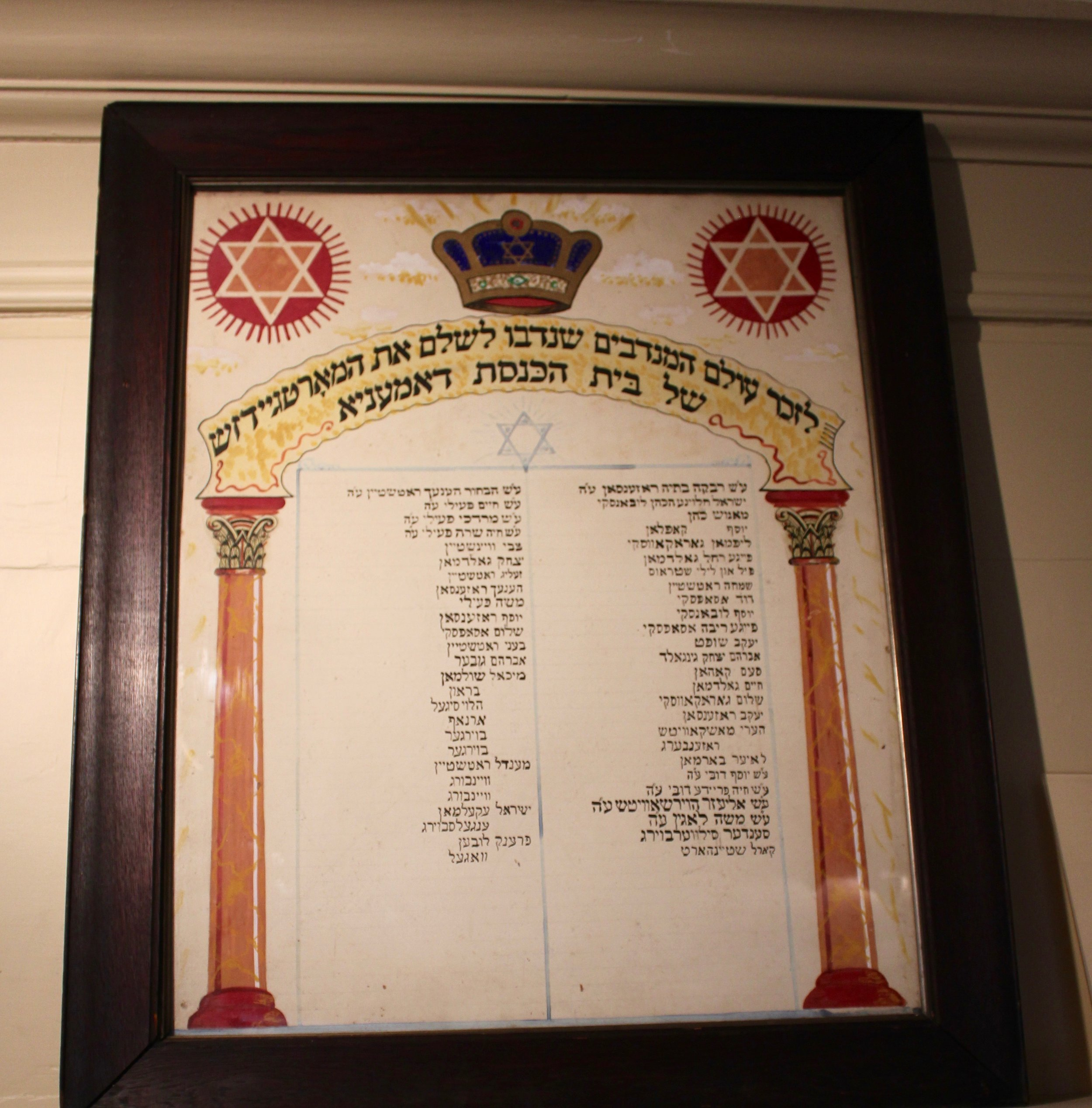Plaque in Yiddish honoring those who contributed to paying off the synagogue mortgage