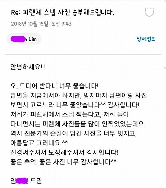 Screenshot_20181016-160937_Email.jpg