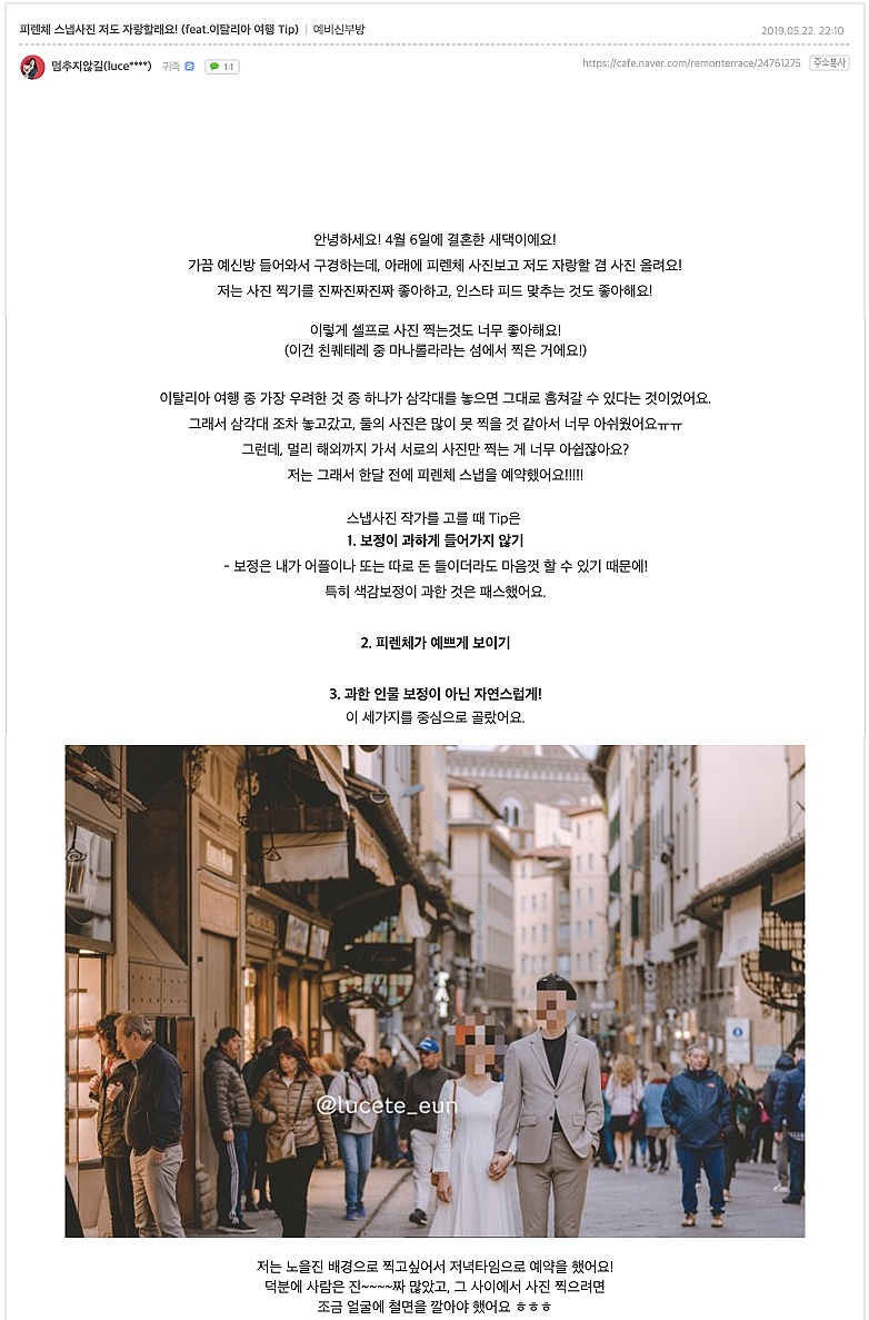 레몬테라스 후기 —>  https://cafe.naver.com/remonterrace/24761275