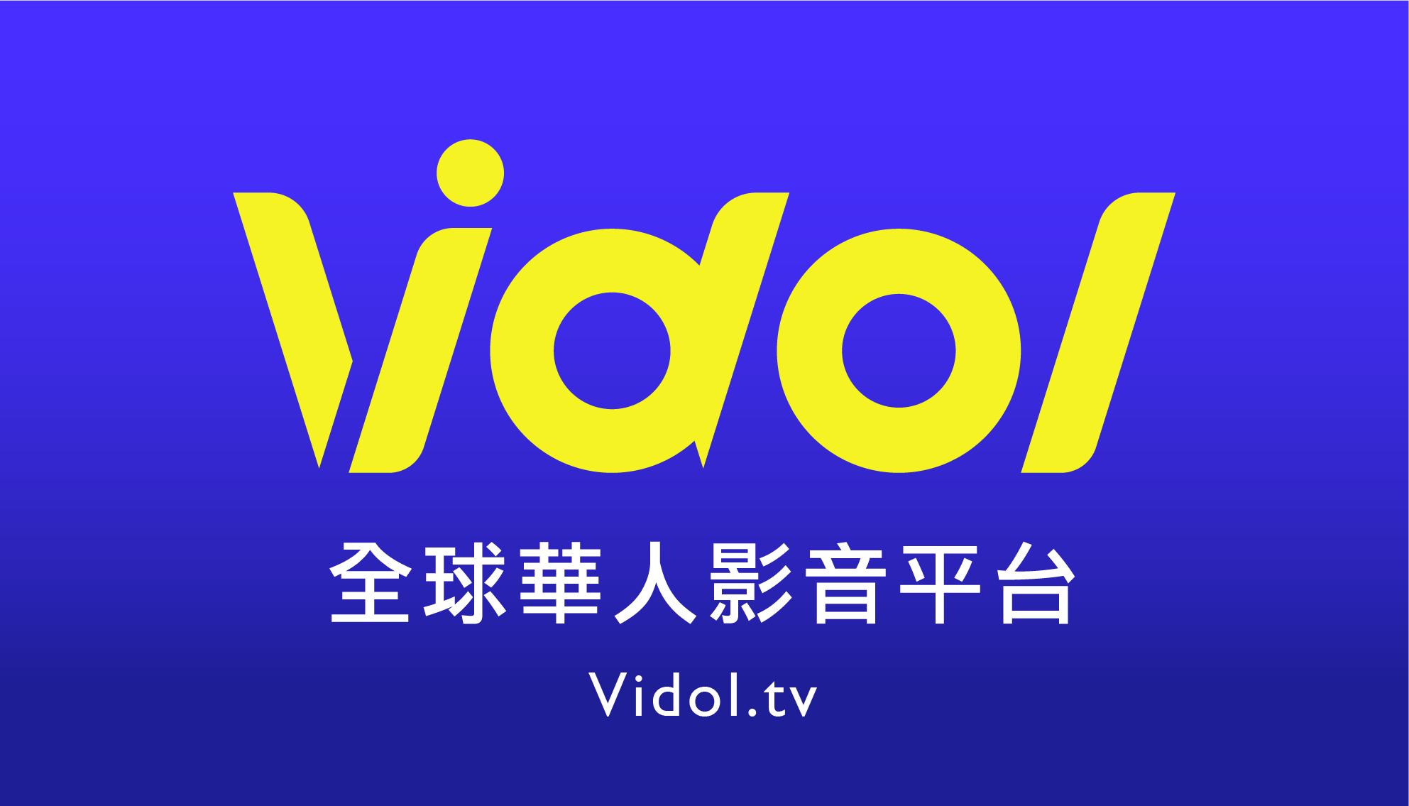 Vidol 全球華人影音平台.jpg