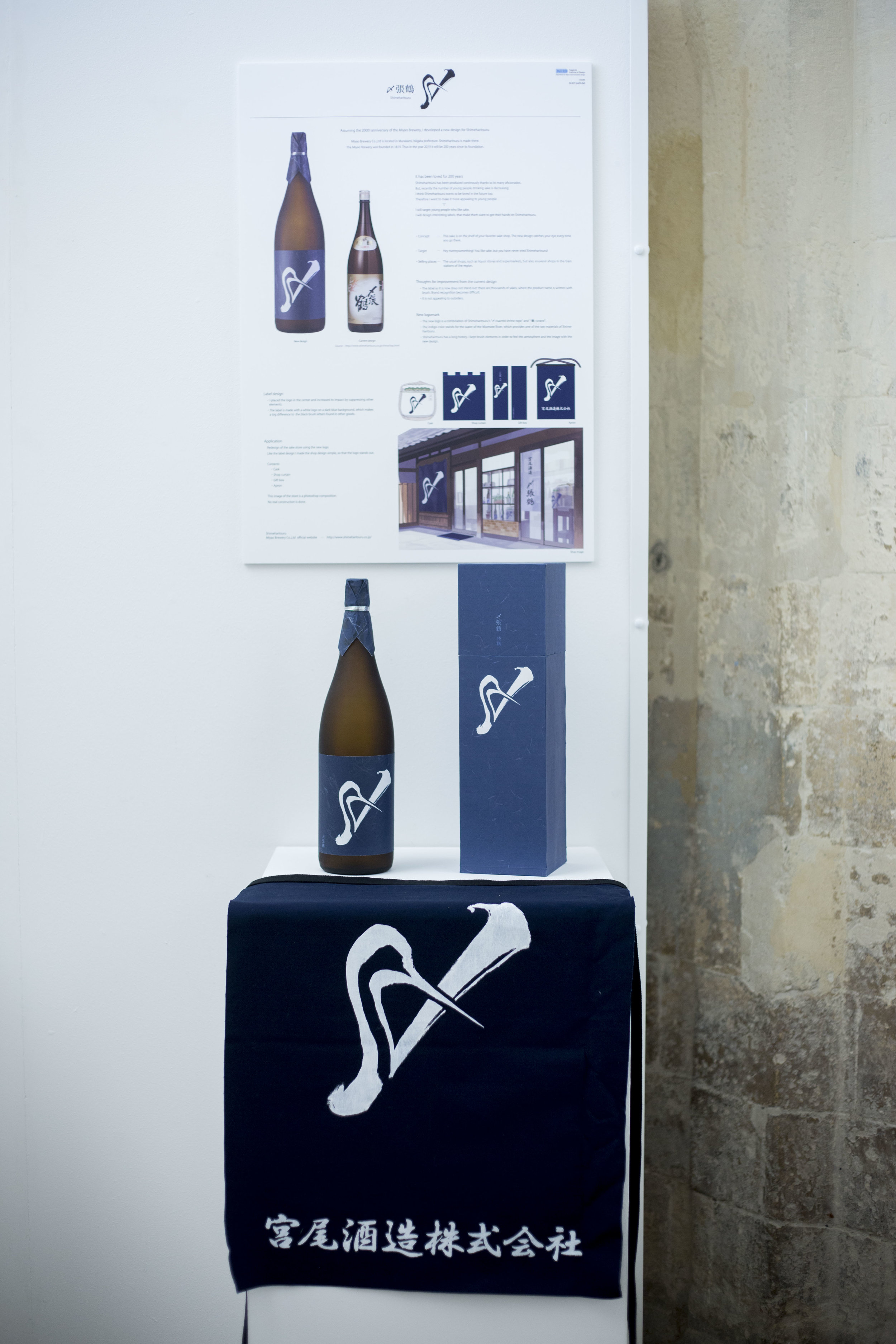 SAKE exhibition in the Crypt_HH027.JPG