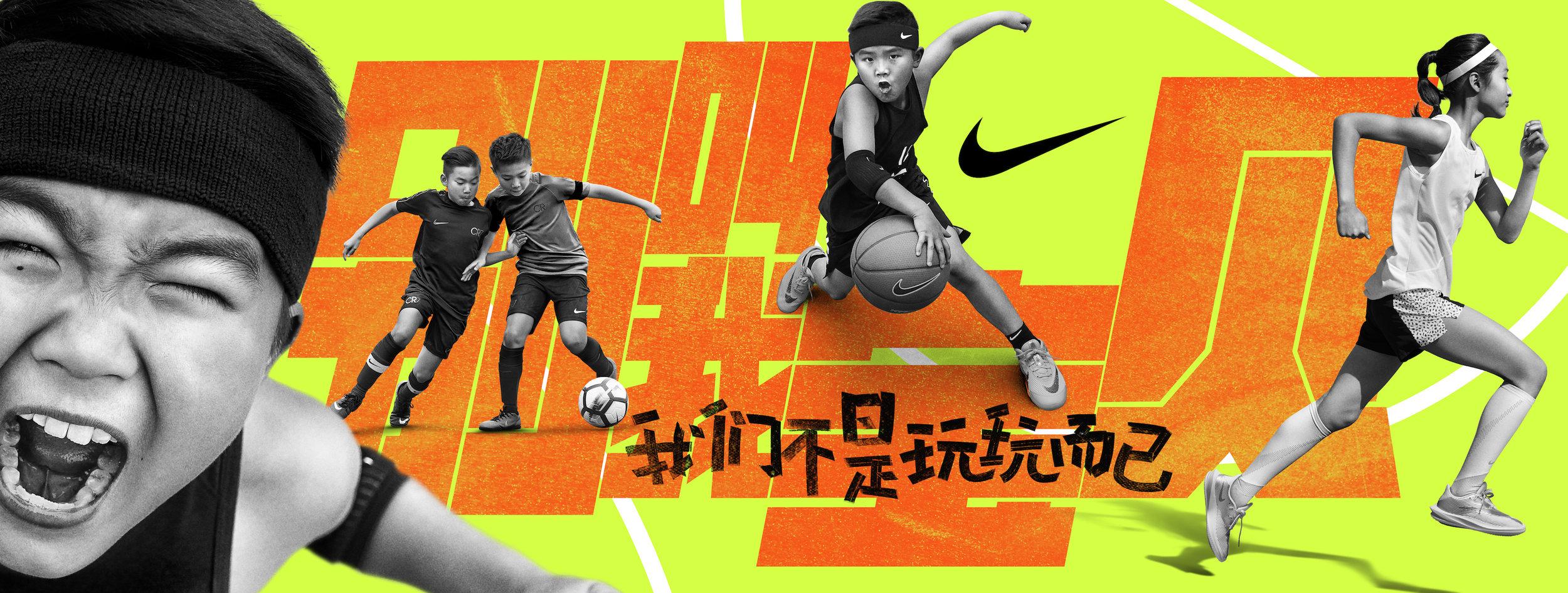 Nike_DCMP_Headline copy.jpg