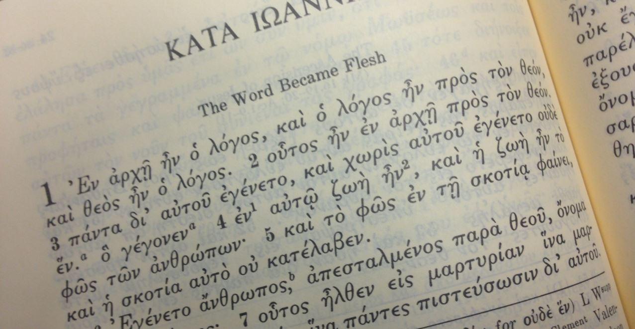 Greek Bible 1.jpg