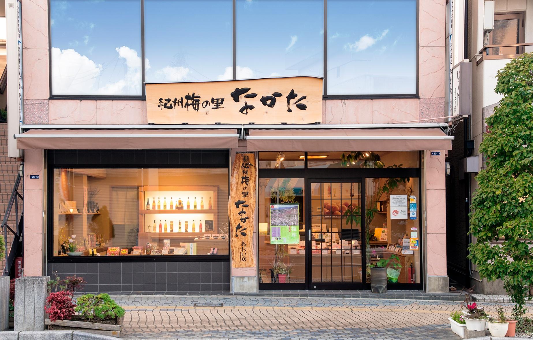 Tanabe_Station_Nakata_Store
