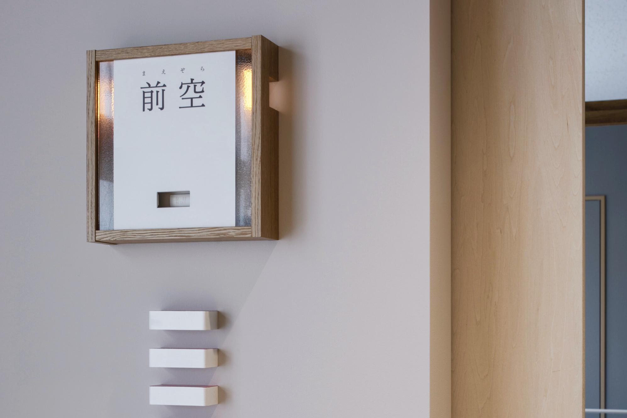 ナースコールが点滅すると、光が拡散する仕様。室名は数字で表すのではなく施設周辺の地名。