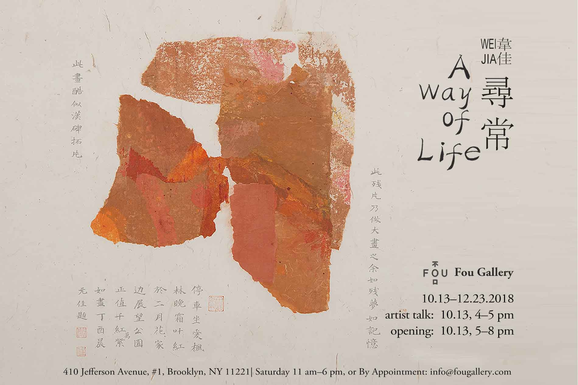 """Poster of Wei Jia's Exhibition """"A Way of Life"""""""