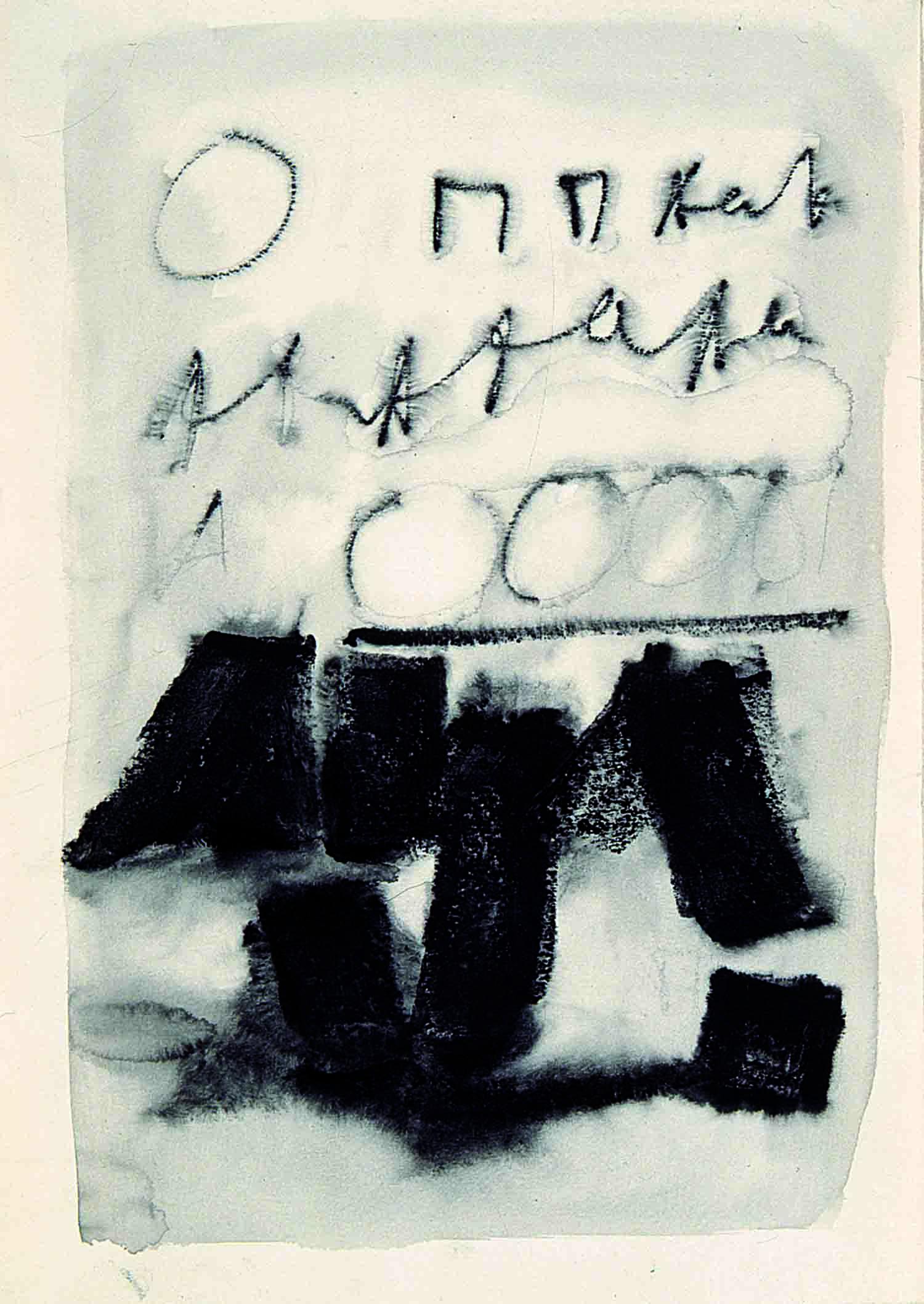 """Desenho """"Sem Título"""" da série: """"Aaaa"""", por Mira Schendel, 1960 / Imagem por Rômulo Fialdini Acervo MAM - SP."""