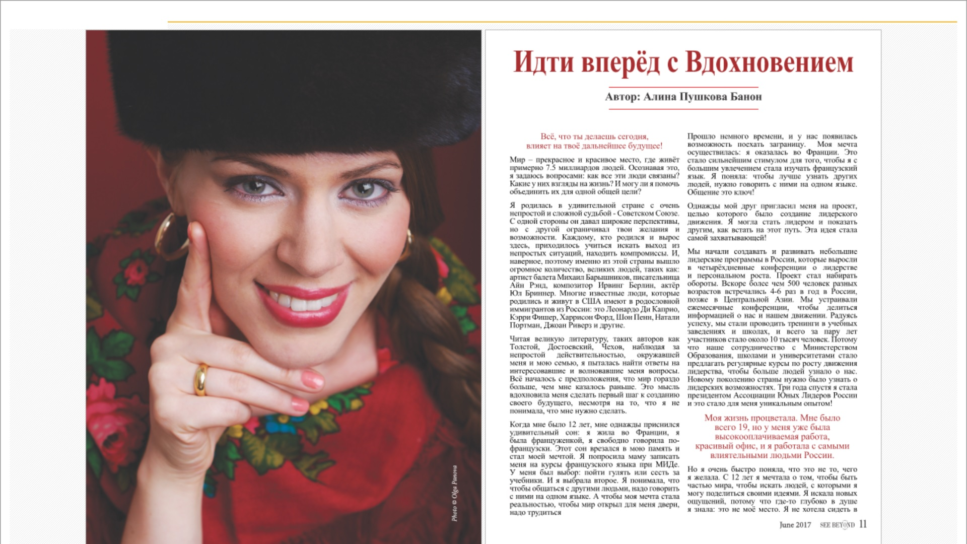 See Beyond Leading the way pages 1 2 russian .jpg