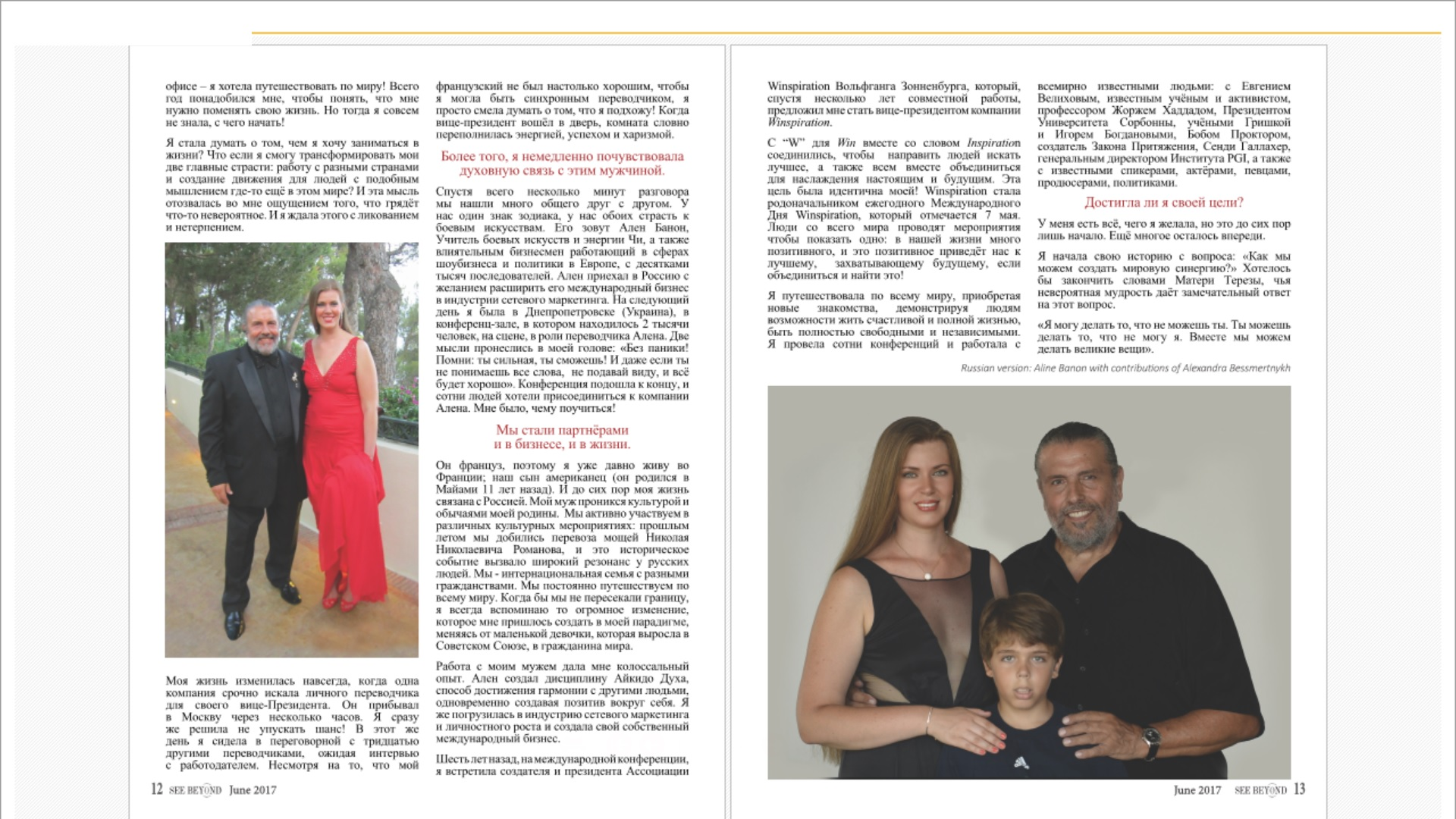 See Beyond Leading the way pages 3 4 russian .jpg