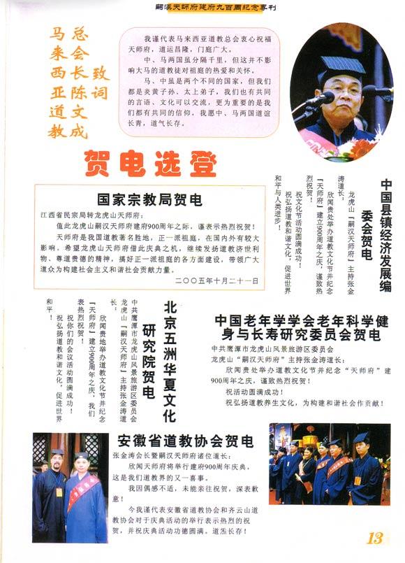 Longhu-Magazine.2020.jpg