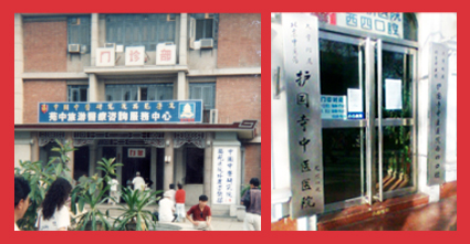 Left : 1993 – The Xi Yuan T.C.M. Hospital  Right : 1993 – The Hu Guo Si T.C.M. Hospital