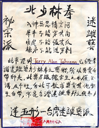 Became Shifu in Mi Zhungquan – from the Mi Tsung-I Northern Shaolin Federation of Taiwan