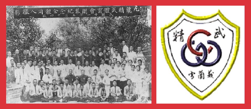 Left : The Ching Wu (Jing Mo) Kung Fu Association 1930's – Hong Kong  Right : The Ching Wu Kung Fu Association Logo