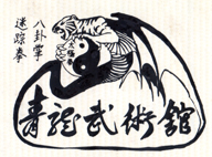 Ching Lung Martial Arts Association