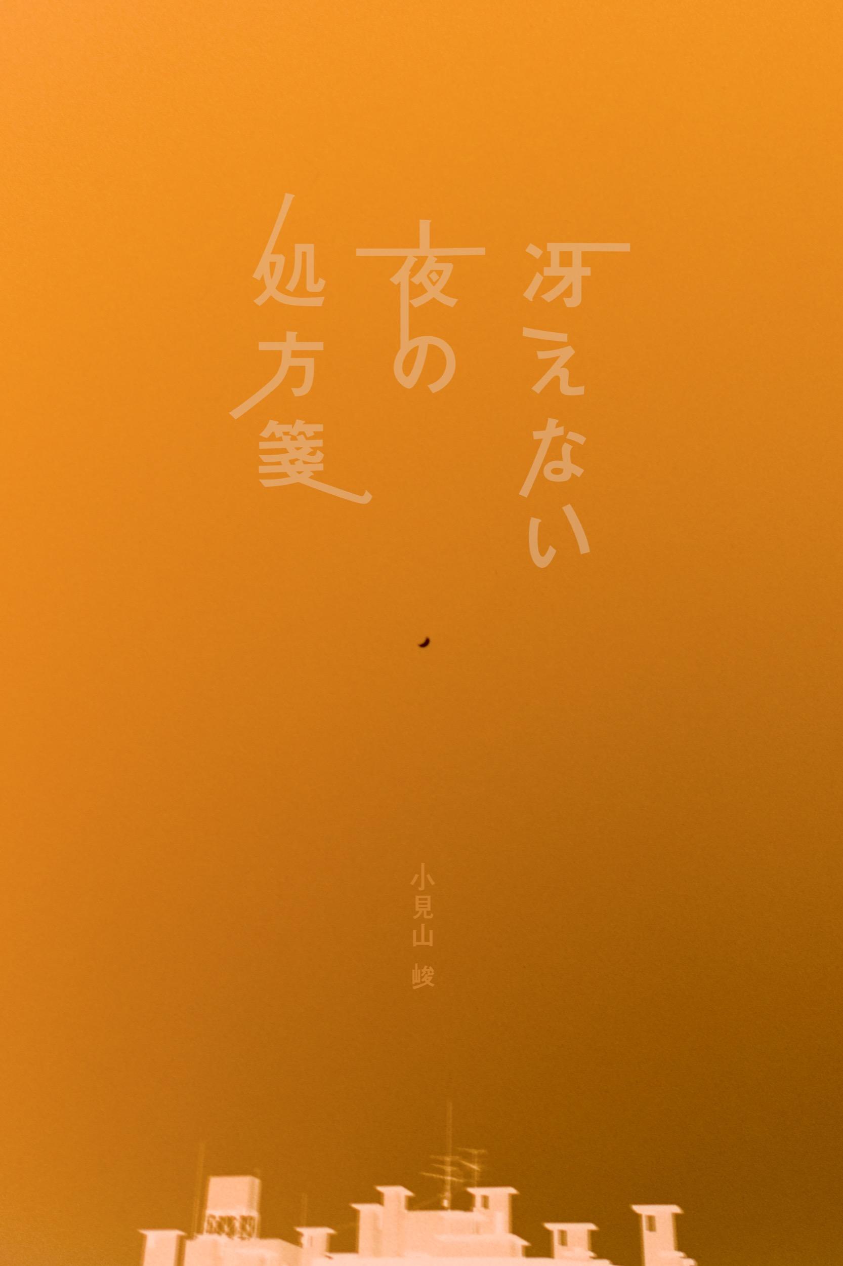 shohousen_image.jpg