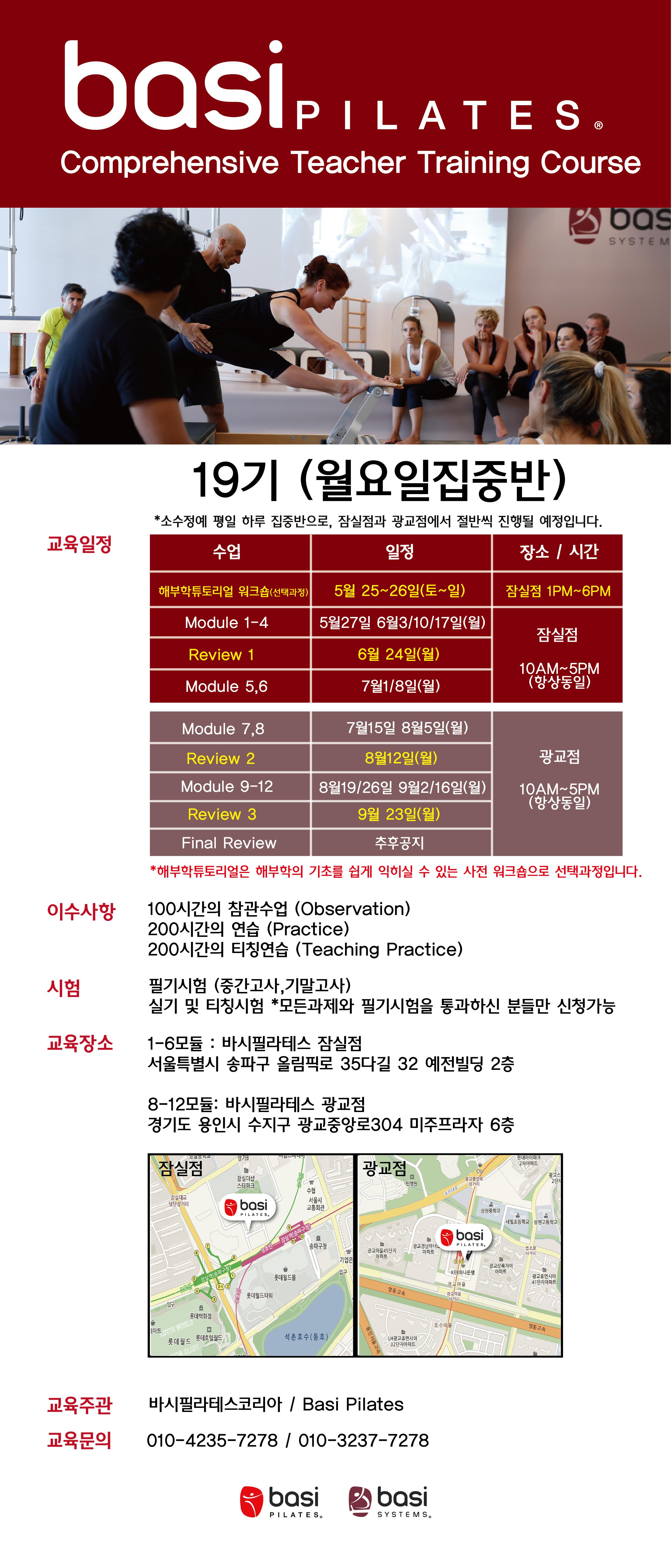 19기교육일정.png
