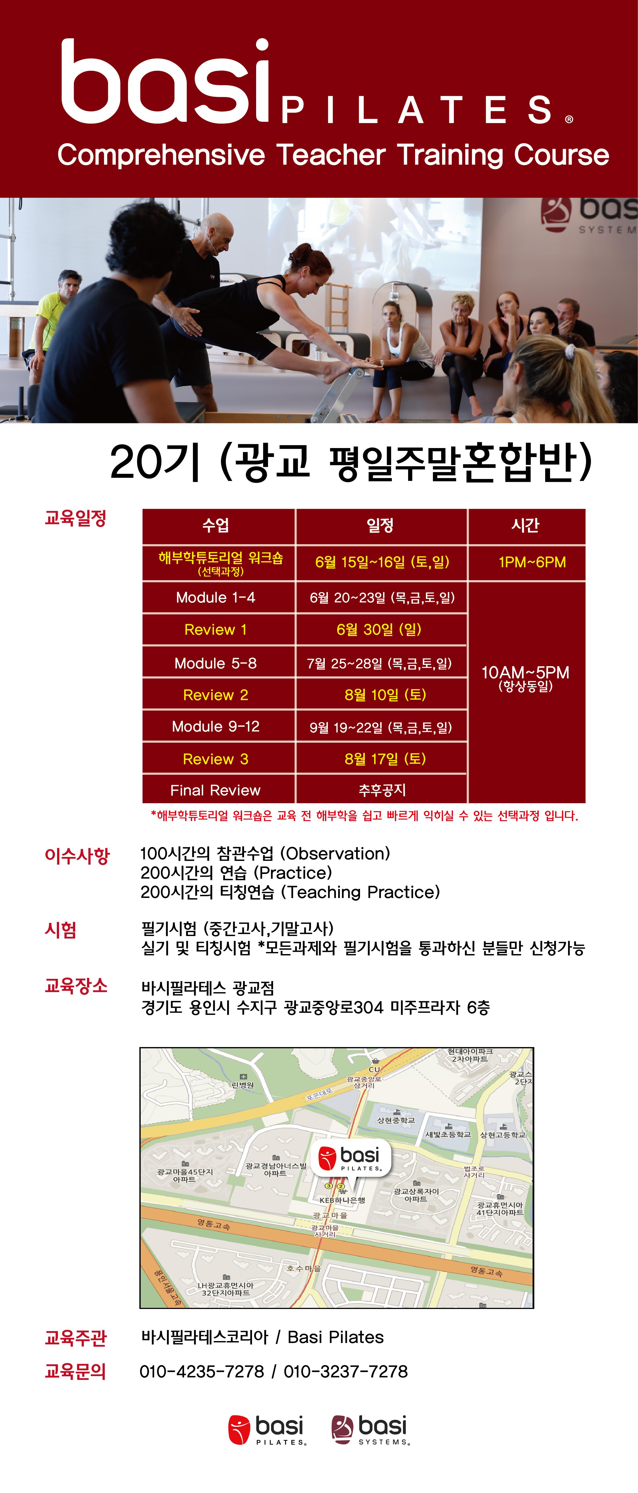 20기교육일정_대지 1 (2).png