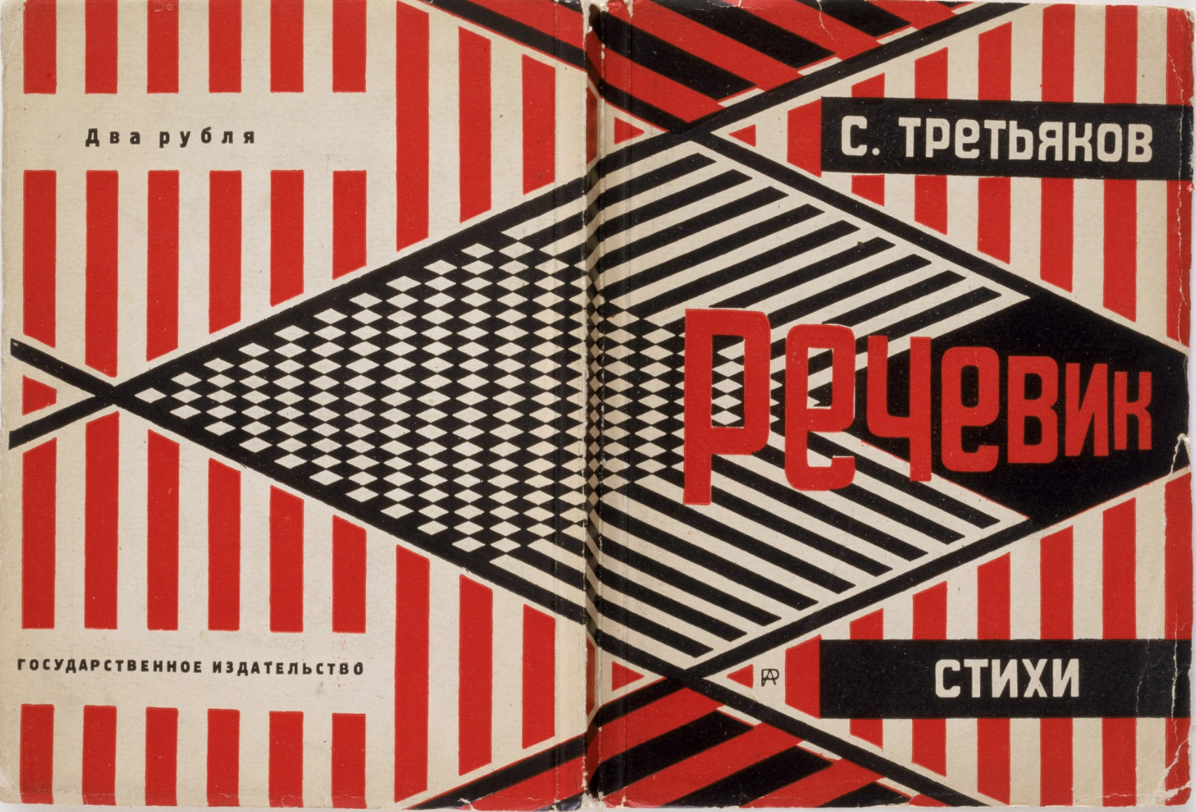 Rechevik. Stikhi  (1929) by Aleksandr Rodchenko. Source:  https://www.moma.org/collection/works/7577?artist_id=4975&locale=en&page=2&sov_referrer=artist