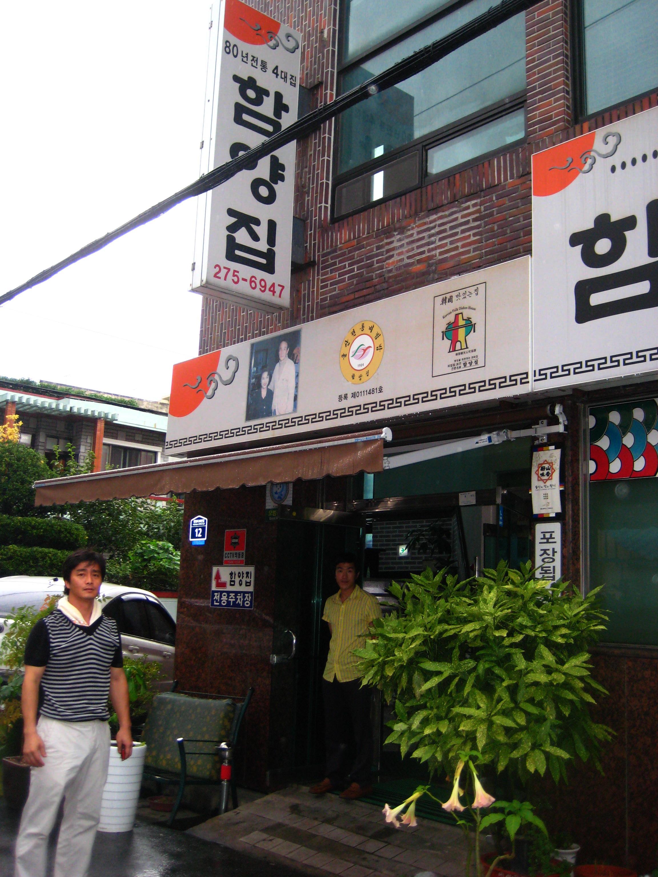 bibimbap_restaurant.jpg