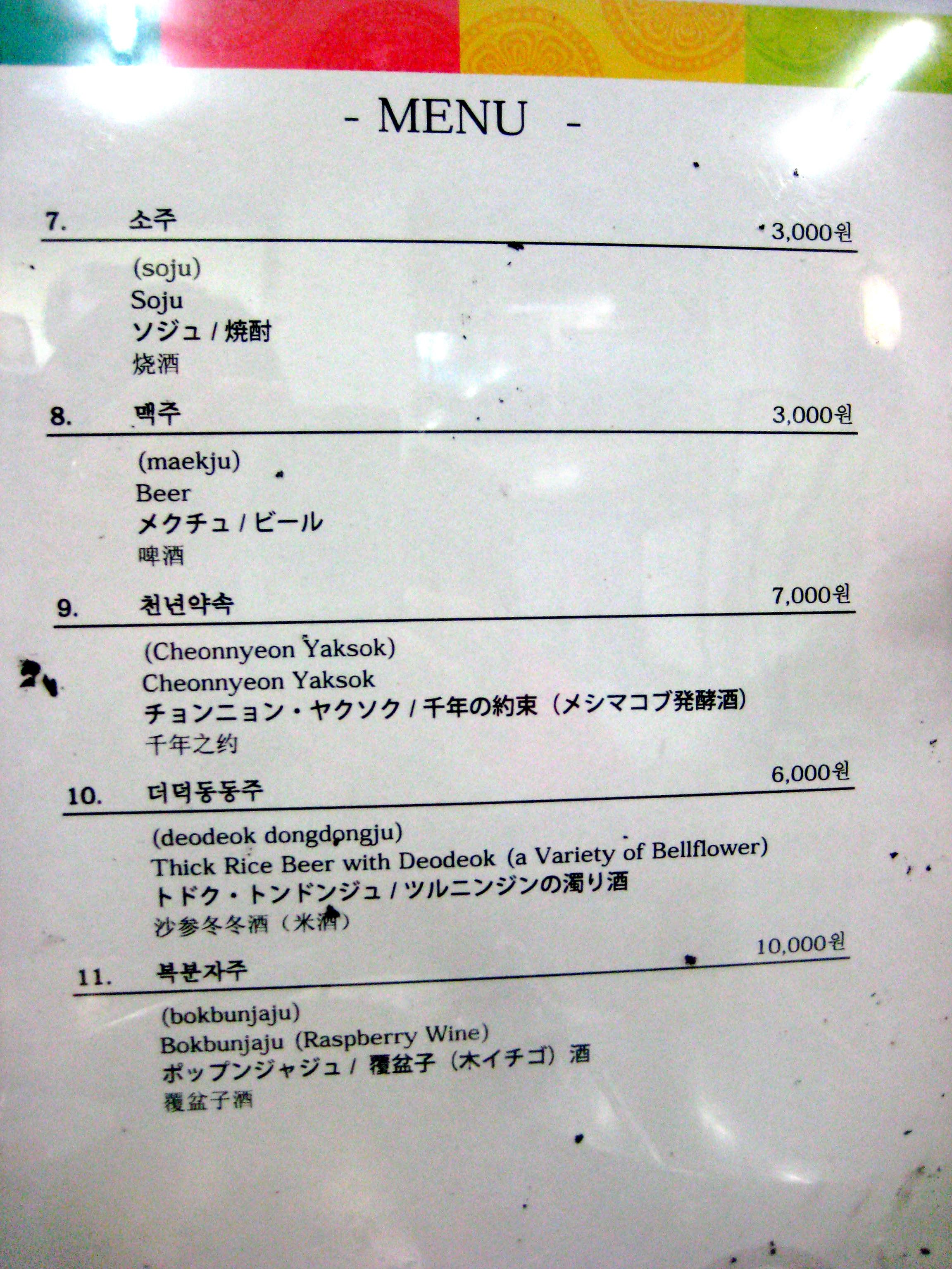 bibimbap_menu_2.jpg