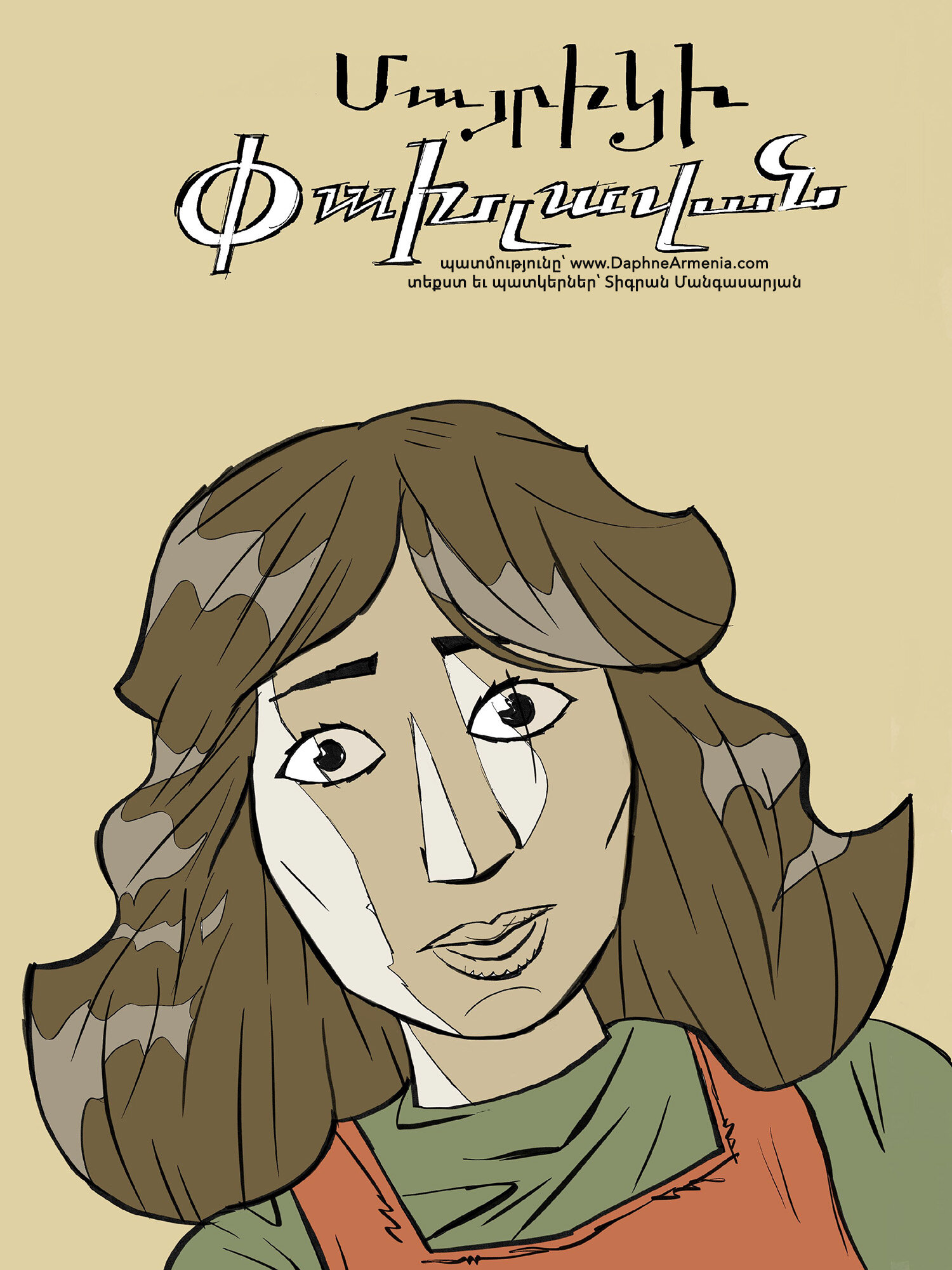paxlava-comics-1.jpg