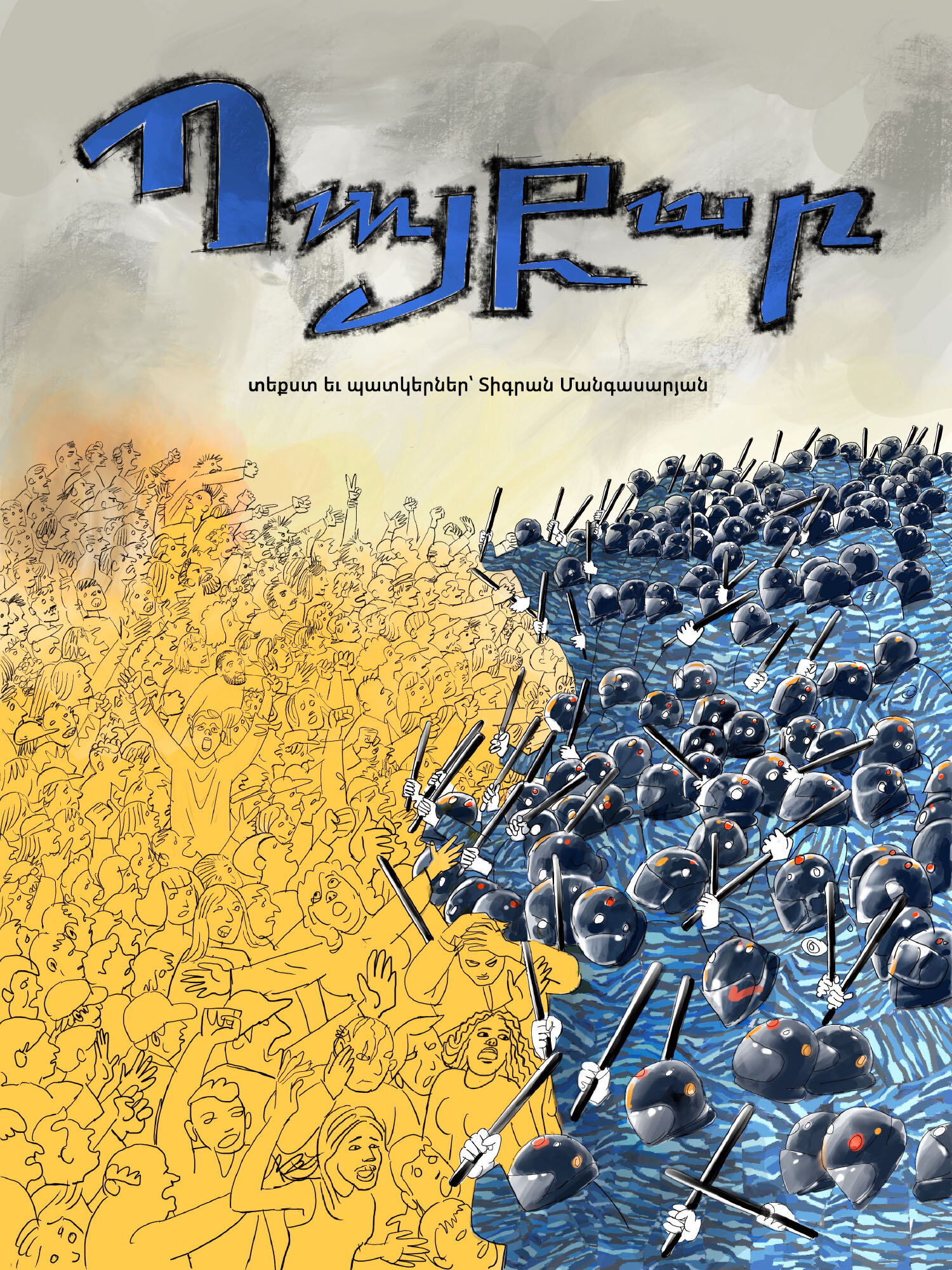 payqar-comics-1.jpg