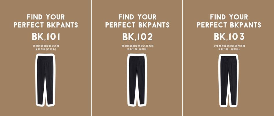 MIT #BK101高腰經典顯瘦合身黑褲(內刷毛)  / MIT #BK102 高腰經典顯瘦貼身黑褲(內刷毛)  / MIT #BK103 小資女專屬高腰超彈力(內刷毛)