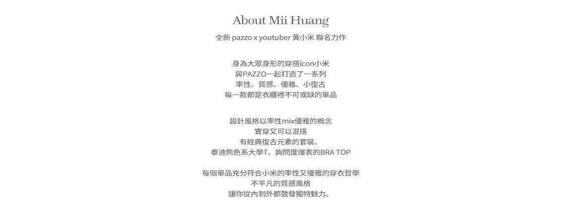 PAZZO x 黃小米 (2).jpg