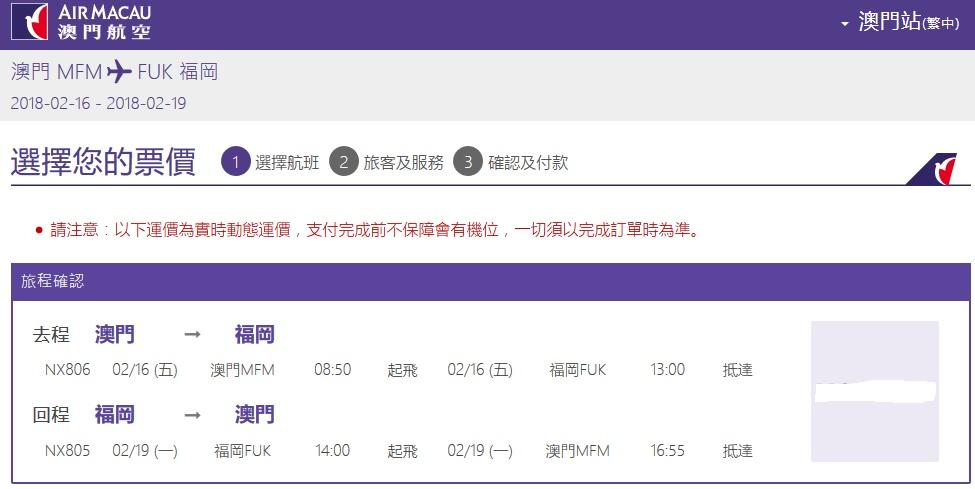 MacuaAir_Schedule.jpg