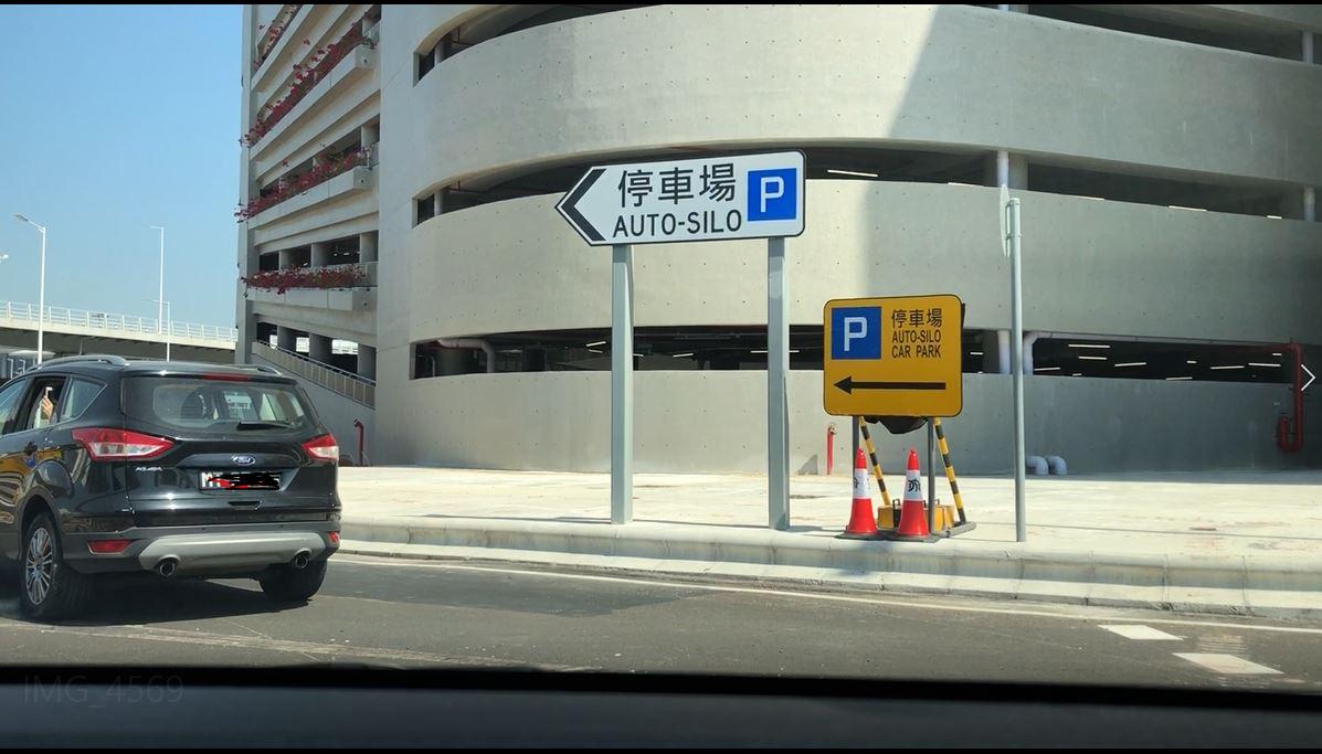 見到停車場路牌。