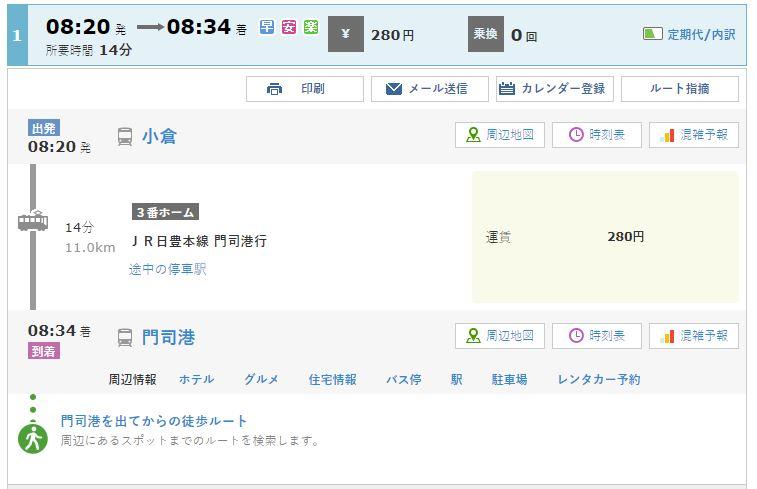 JR日豊本線(請留意班次及月台,每小時也不同)