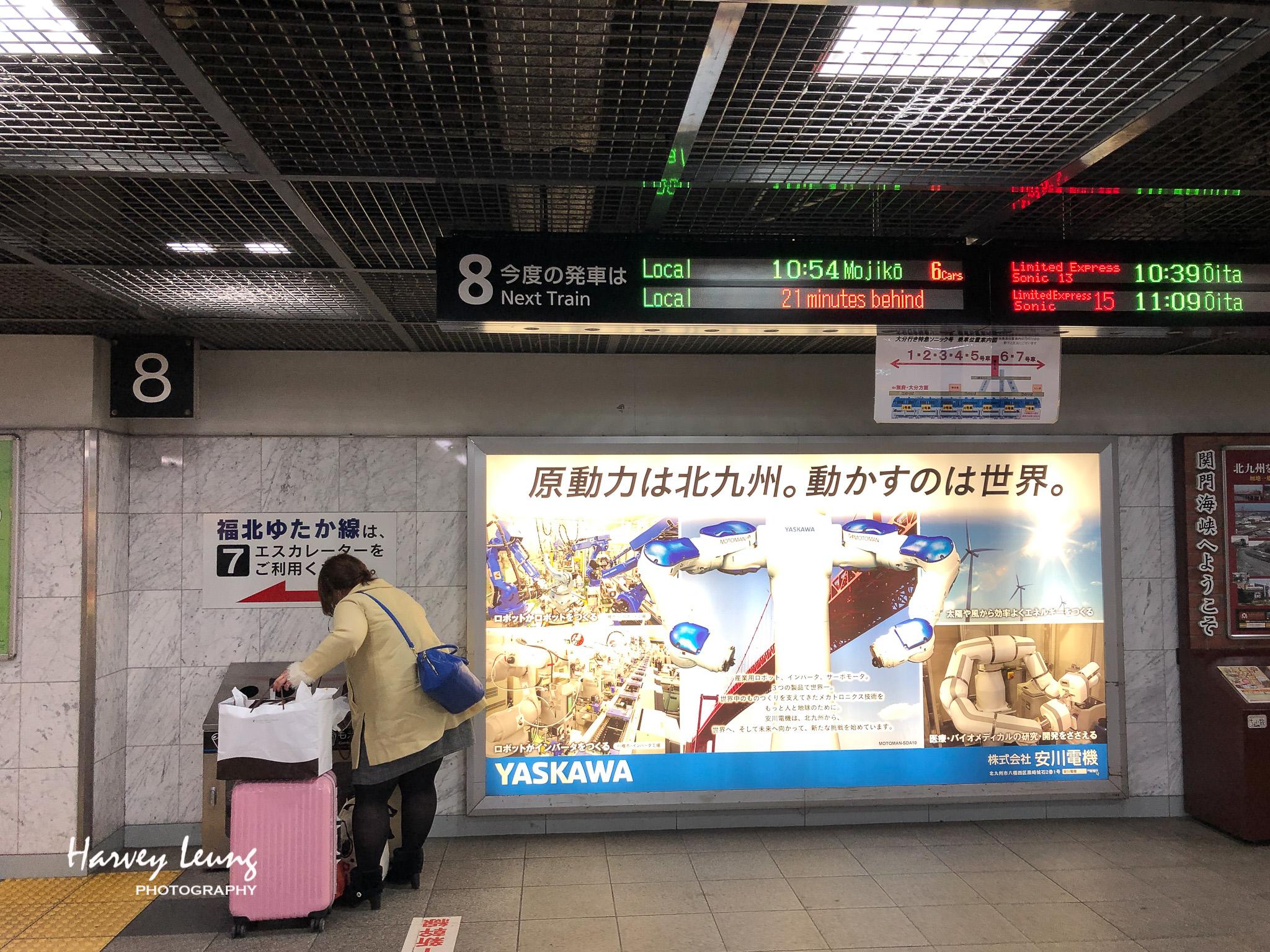 小倉站,走到8號月台去Mojiko