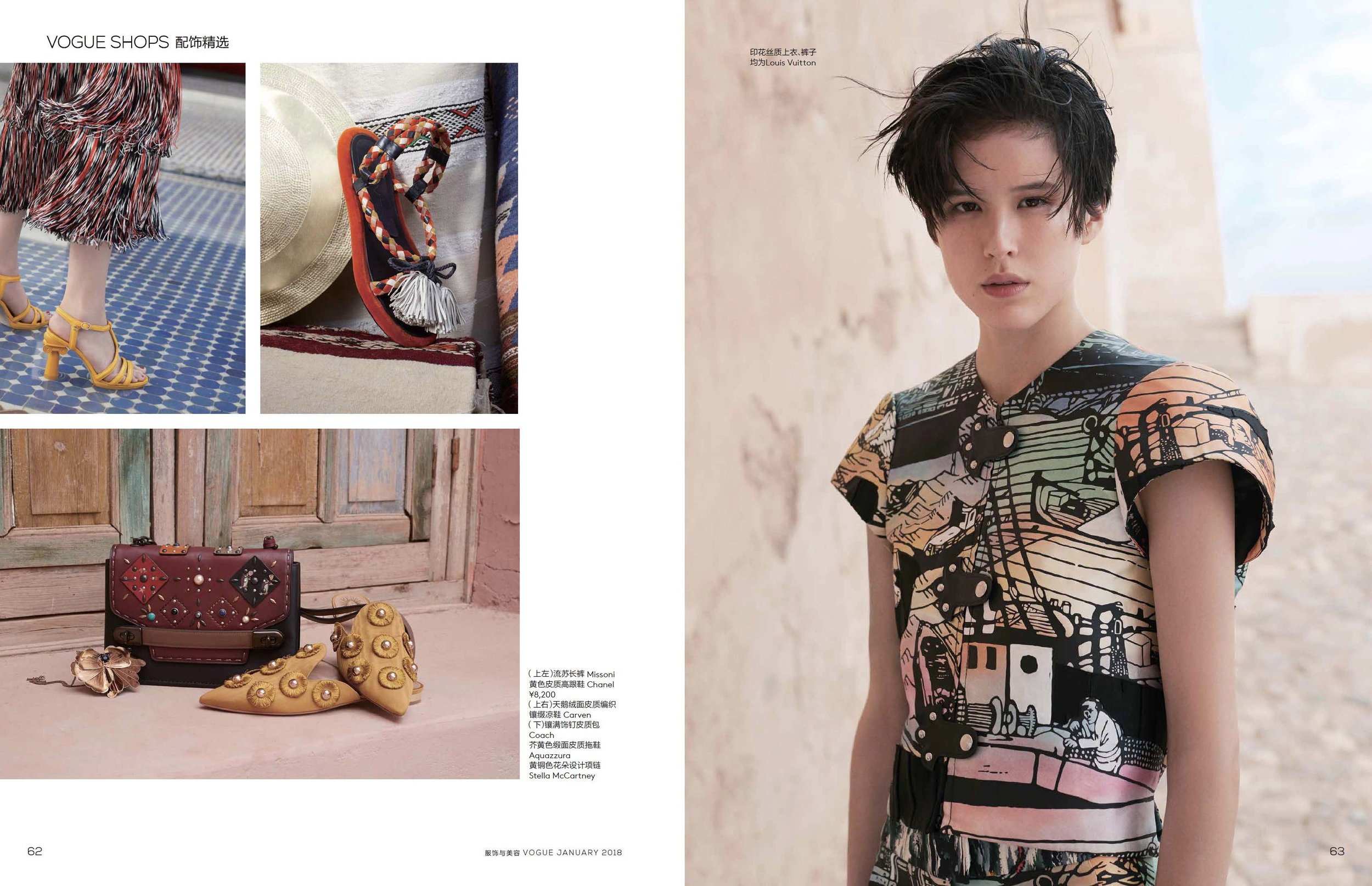 SPSS0711 Vogue China Morocco Shoot_page04.jpg