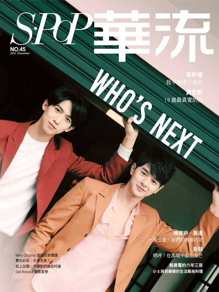 S.POP Cover story