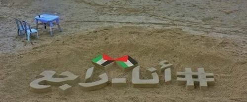 Sand Art by Mohamed N. Abu Amr on Gaza Beach, Martyred during The Great March of Return