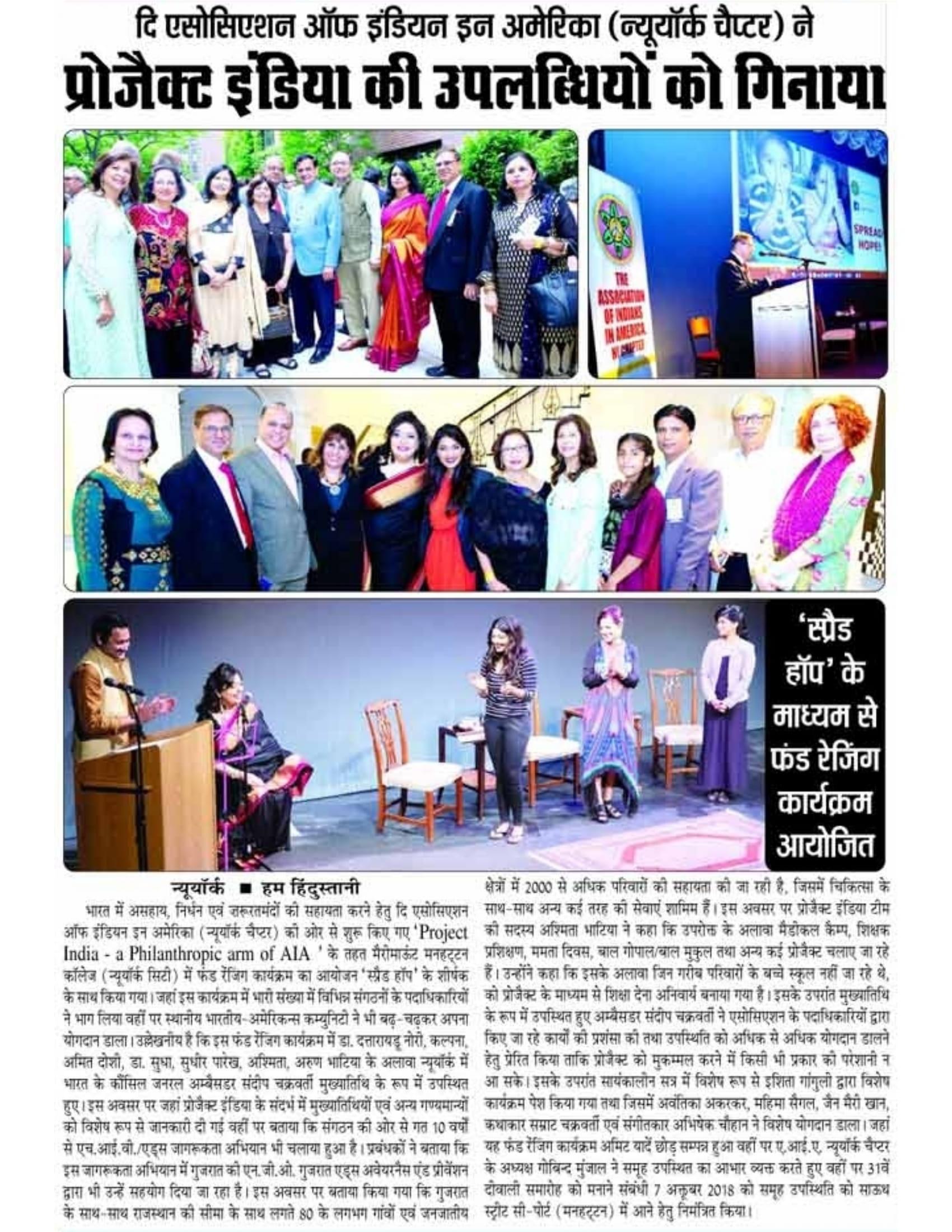 Hum Hindustani Press Report-1.jpg