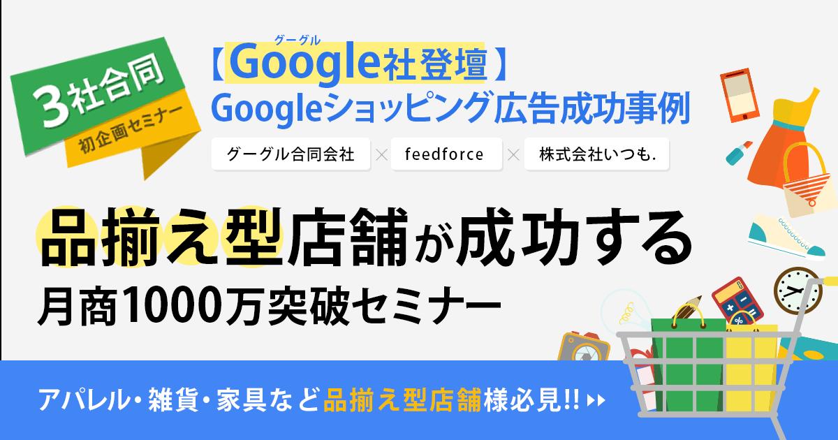 Google ショッピング広告成功事例、品揃え型店舗が成功する月商1000万突破セミナー - 開催終了
