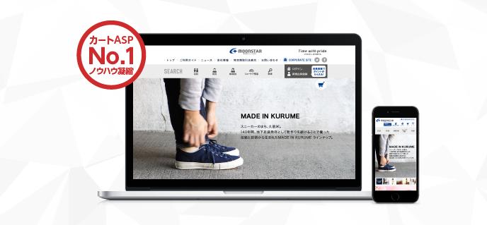 【渋谷会場】<共催セミナー>目標は月商300万円超え!MakeShopの集客基本講座 - 開催終了