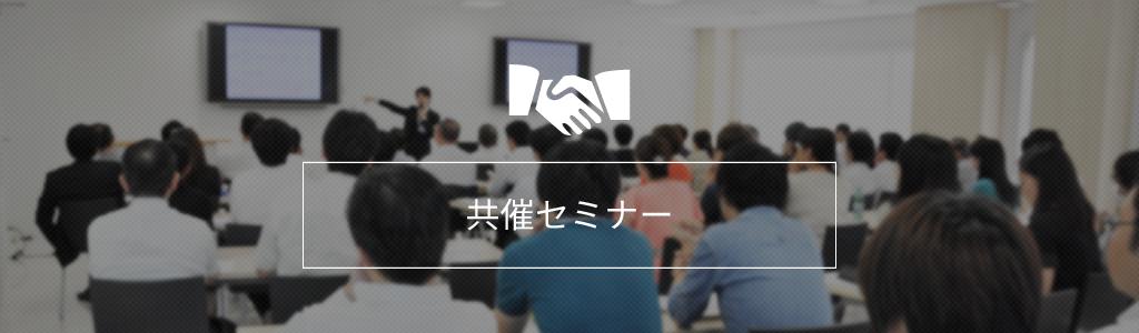 O2Oによる多店舗連携と自社サイトへの集客・売上アップ戦略セミナー【4社共催セミナー】 - 開催終了