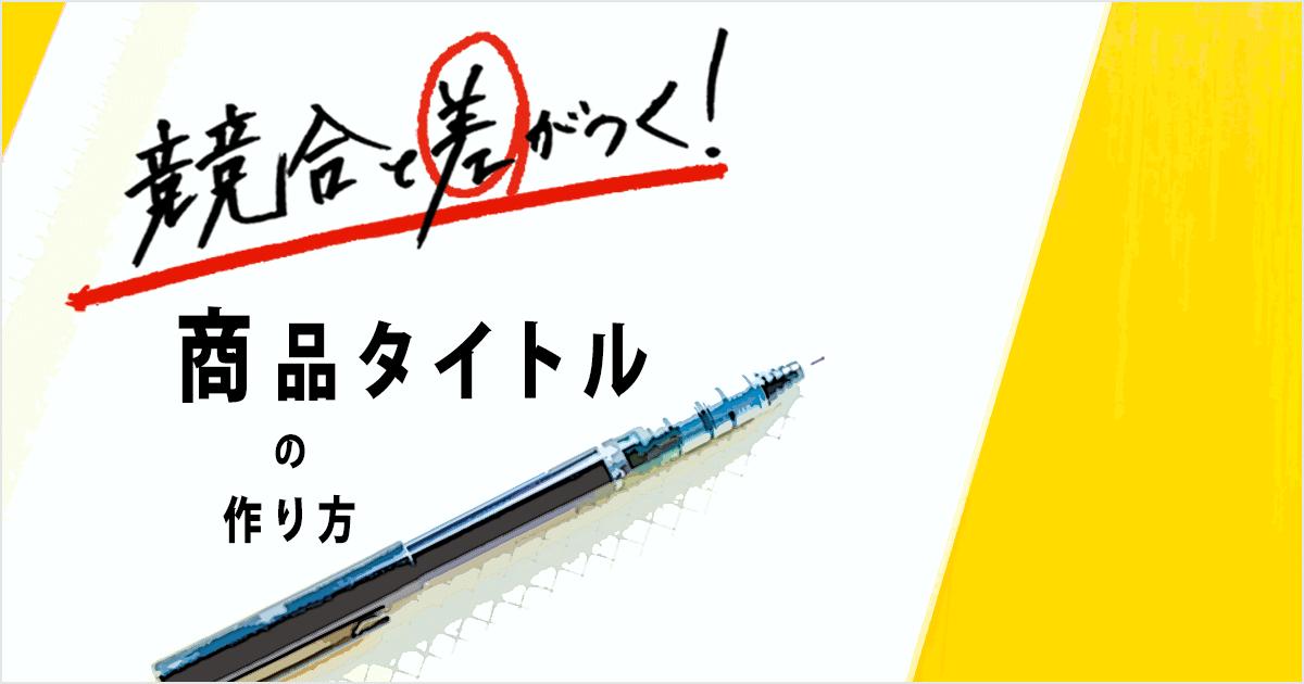 商品タイトルの作り方アイキャッチ